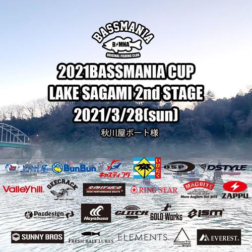 bassmania CUP  相模湖 第2戦 3月28日(日)  秋川屋ボート様