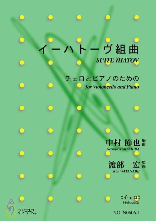 N0606 SUITE IHATOV(Violoncello and Piano/S. NAKAMURA /Full Score)