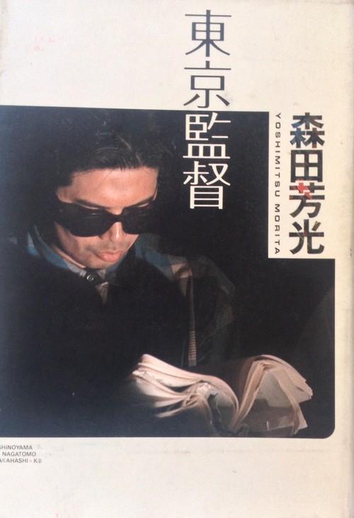 東京監督(森田芳光)角川書店