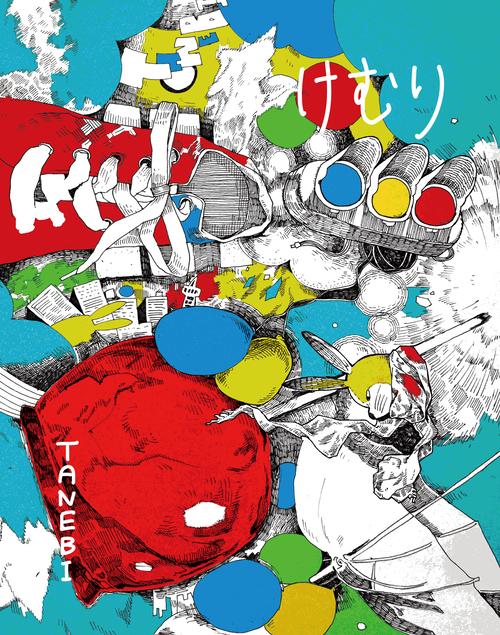 1st album「けむり」