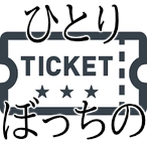 さしいれチケット(生放送) next ⇒ 8月1日YuIの独りぼっち生放送 14回目