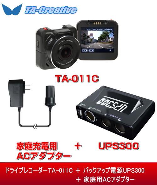 ドライブレコーダーTA-011C UPS300+家庭用ACアダプターセット