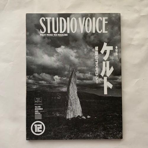 ケルト / 螺旋のコスモロジー / STUDIO VOICE / VOL.240