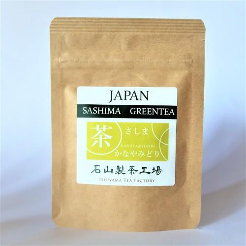 2018 石山製茶のかなやみどり 30g