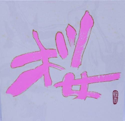 【S-0007】 Color Brush Art「Sakura」Woodpanel