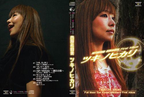 【CD】ツキノヒカリ [満月動物園 西原希蓉美]