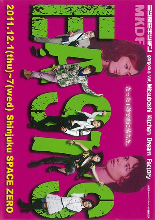DVD 三ツ星キッチン第6弾「EAST SIDE STORY」