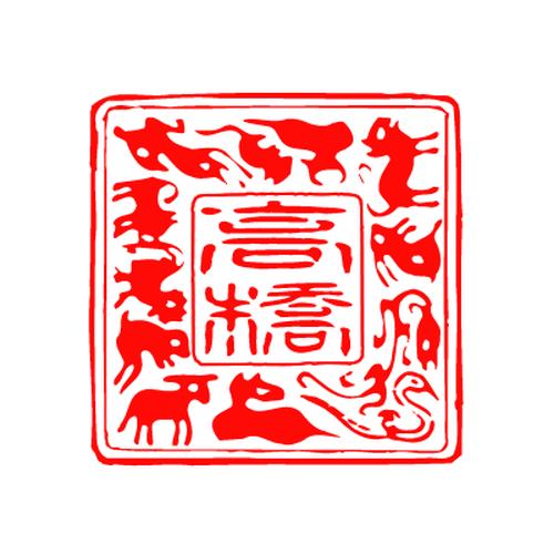 Web落款<705>篆古印(21mm印)