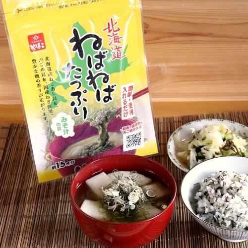 北海道ねばねばたっぷりみそ汁の具 28g 北海道産ねこ足昆布使用した、簡単便利なみそ汁の具です!