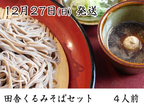 【12/27(日)発送】田舎くるみそばセット 4人前