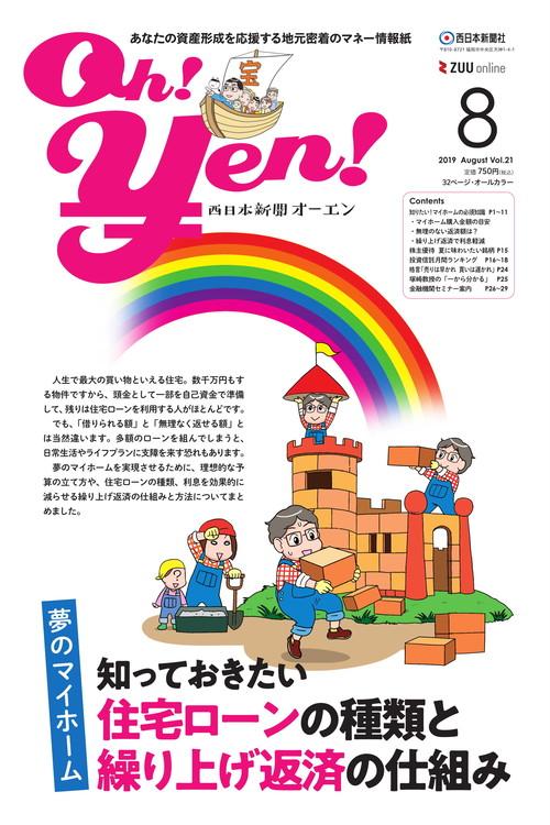 西日本新聞オーエン vol.21 2019年08月号