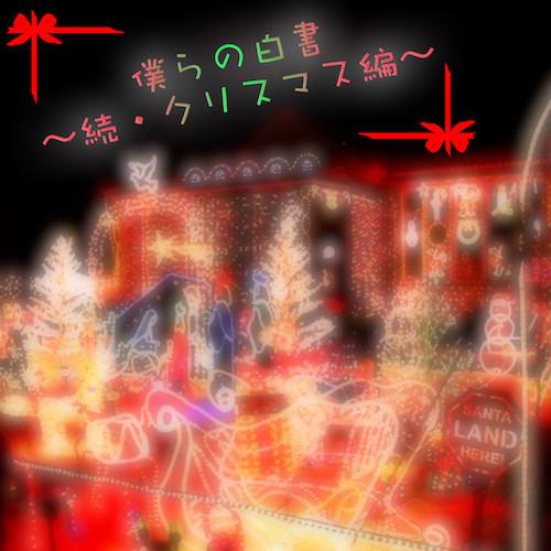 アルバムCD「僕らの白書〜続・クリスマス編〜」(コンピレーションアルバム)