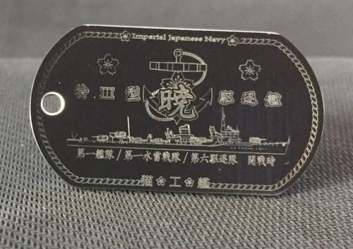 【駆逐艦「暁」(特Ⅲ/暁型)】名前刻印「有」版 ドックタグ・アクセサリー/グッズ