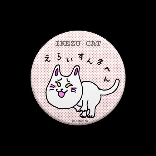 缶バッジ・イケズ猫「えらいすんまへん」