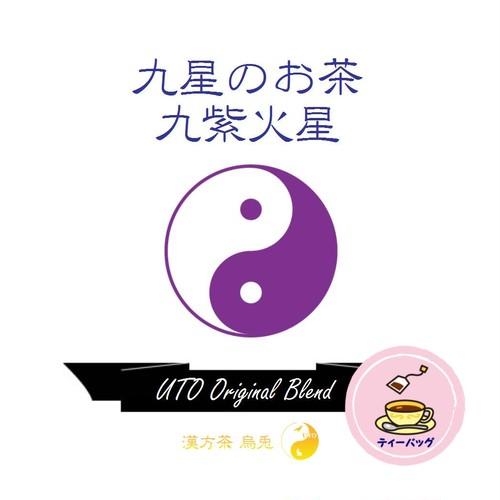 九星のお茶 九紫火星(ティーバッグタイプ)