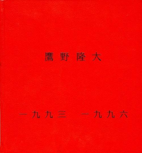 鷹野隆大 『鷹野隆大 1993 - 1996』