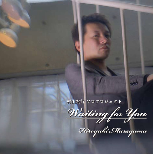 Waiting for You / 村山宏行