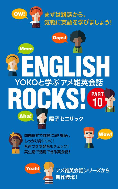 英会話教材 English Rocks! Part1