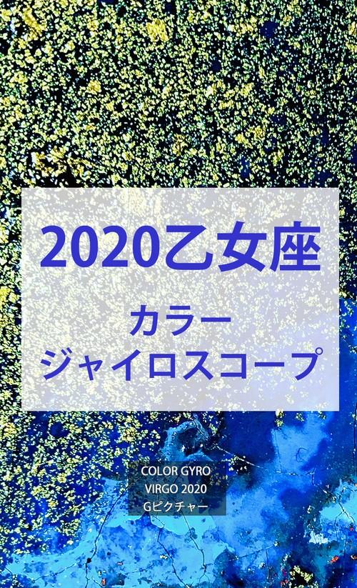 2020 乙女座(8/23-9/21)【カラージャイロスコープ】
