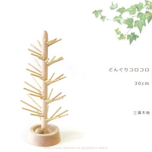 [旭川クラフト] どんぐりコロコロ 30cm/三浦木地  ドングリ型の玉が心地良い音を奏でながら落ちてくる、三浦さんが作ったインテリアとしても素敵な大人も子供も楽しめる木製玩具(おもちゃ)  出産祝、誕生日のプレゼント、ギフトに人気♪ クリスマスツリーとしても♪