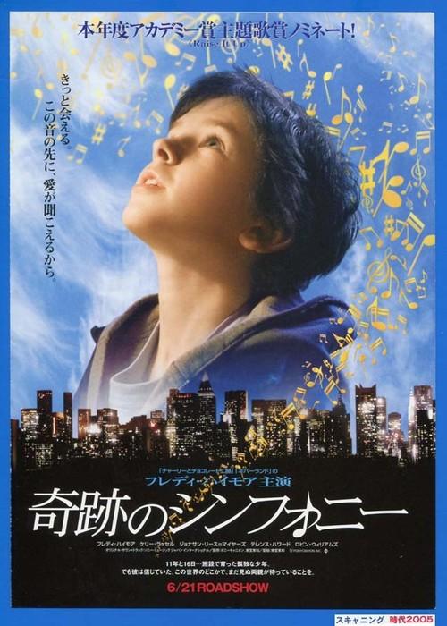 (2)奇跡のシンフォニー