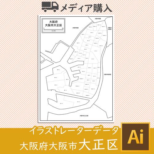 【メディア購入】大阪市大正区(AIファイル)