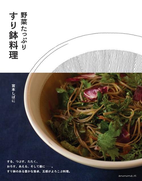 店主の著書4「野菜たっぷり すり鉢料理」(新刊)