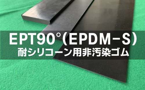 EPT(EPDM-S)ゴム90°  3t (厚)x 150mm(幅) x 1000mm(長さ)耐シリ非汚染 セッティングブロック
