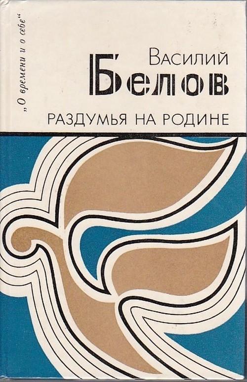 「Раздумья на Родине」Василий Белов
