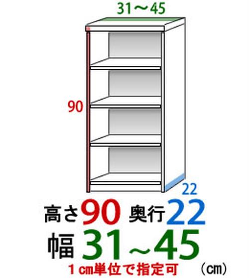 オーダーすき間収納幅31cmー45cm高さ90cm奥行き22cm