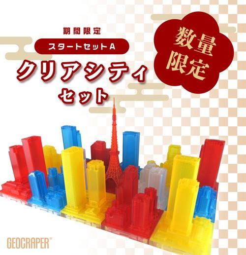 ≪期間限定≫【スタートセットA】クリアシティセット