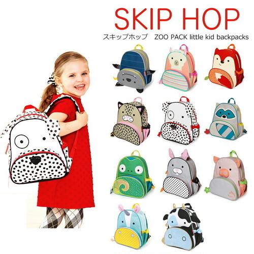 SKIP HOP スキップホップ リュック バック プレゼント お祝い
