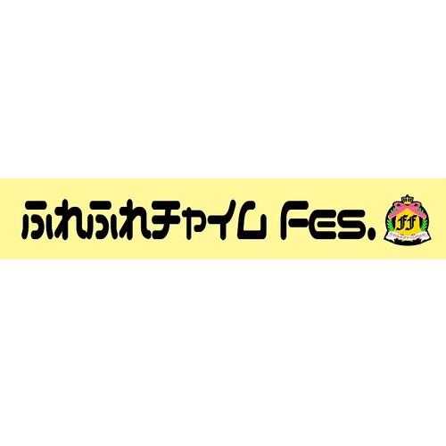 【売切れ】振れFes.タオル