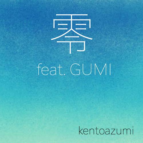 kentoazumi 7th ボーカロイドシングル 零 feat. GUMI(WAV/Hi-Res)