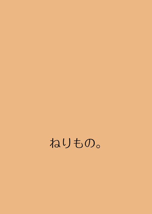 奥野涼と小林未奈 「ねりもの。」