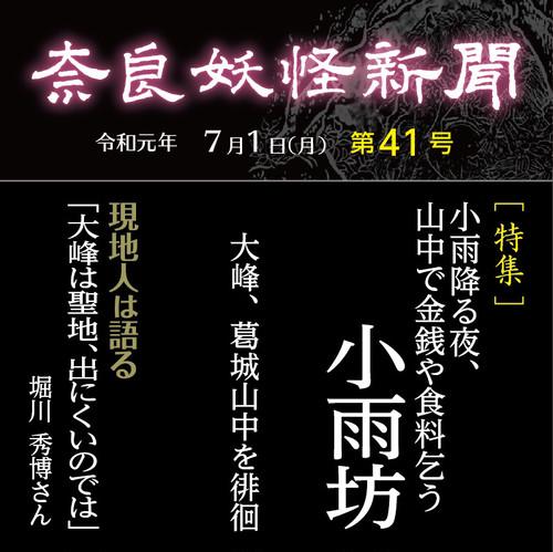 電子新聞「奈良妖怪新聞 第41号」【 銀行振込・コンビニ払い 】