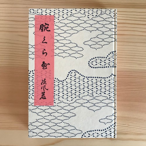 腕くらべ(精選名著復刻全集) / 永井荷風(著)