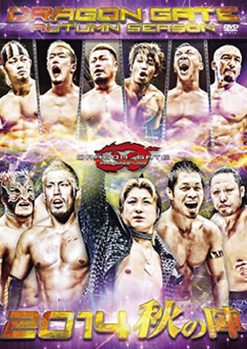 DRAGON GATE 2014 秋の陣