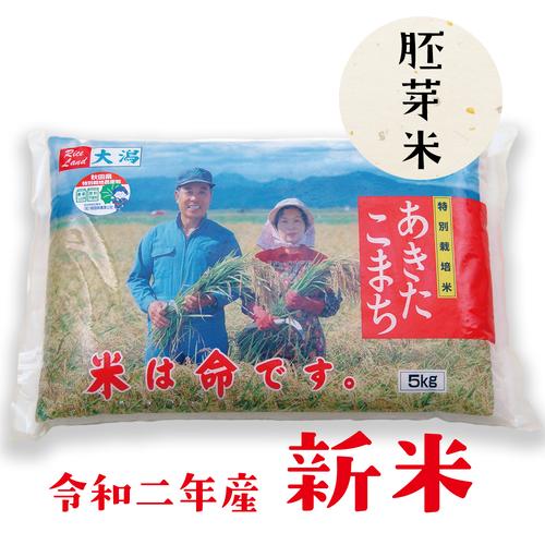 【新米】特別栽培米あきたこまち【胚芽米】5kg