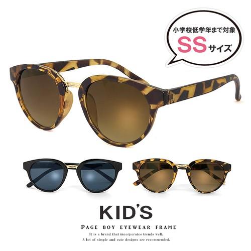子供用 サングラス ボストン型 UVカット zs8163 SSサイズ メンズ & レディース [ 小学生 低学年まで ] 男の子 女の子 ブラック デミブラウン