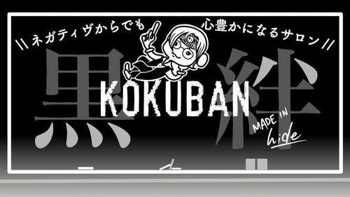 黒絆〜kokuban〜おんらいんさろん 年間会員権