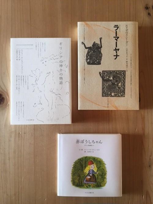 子ども文庫の会発行・名作読み物3冊セット