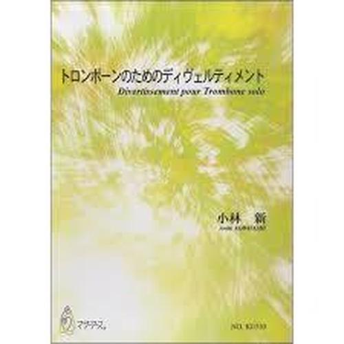 K0310 トロンボーンのためのディヴェルティメント(トロンボーンソロ/小林 新/楽譜)