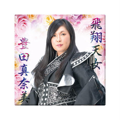 豊田真奈美選手 引退記念ファブリックパネル