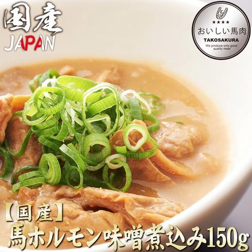【熊本産】馬ホルモン味噌煮込み 150g