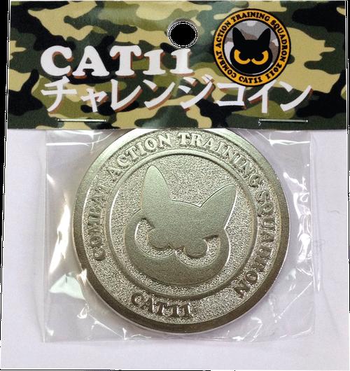 CAT11チャレンジコイン