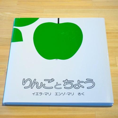 りんごとちょう(イエラ・マリ、エンツォ・マリ)デザイン絵本