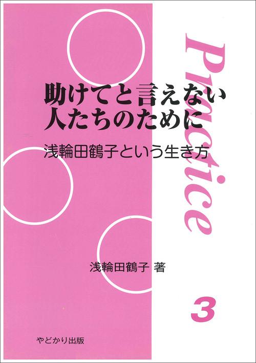 プラクティス3 助けてと言えない人たちのために 浅輪田鶴子という生き方