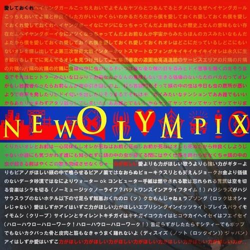 NEW OLYMPIX 1stEP『愛しておくれ / 虫 / 力がほしい』