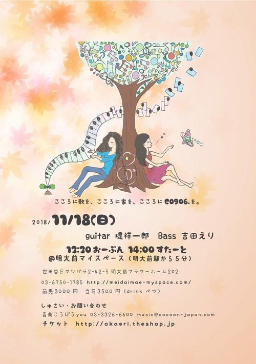 CO906.のこころ at おうち Vol.5(チケット予約)